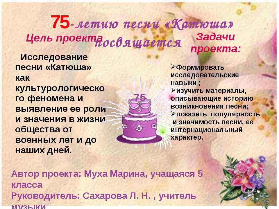 75-летию песни «Катюша» посвящается Автор проекта: Муха Марина, учащаяся 5 к...
