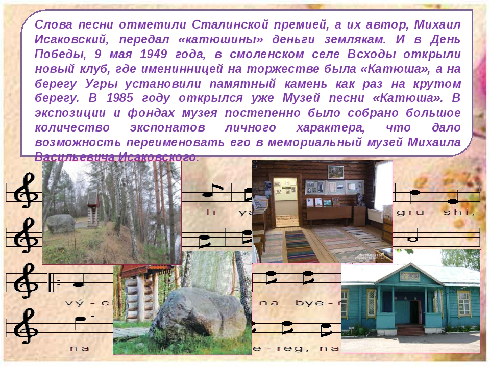 Слова песни отметили Сталинской премией, а их автор, Михаил Исаковский, перед...