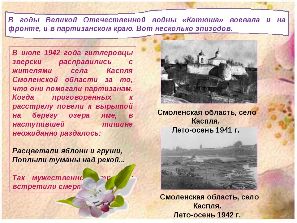 В годы Великой Отечественной войны «Катюша» воевала и на фронте, и в партизан...