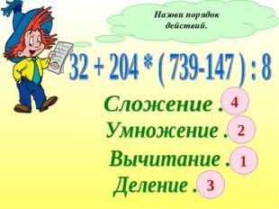 Назови порядок действий. 2 3 4 1