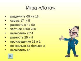 Игра «Лото» разделить 65 на 13 сумма 17 и 5 разность 57 и 50 частное 1500 и50