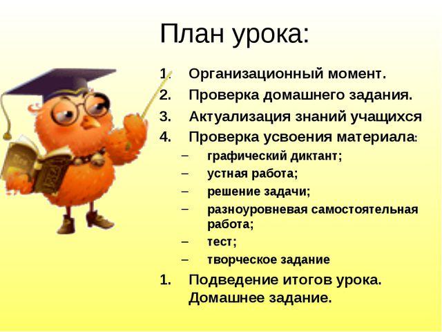 План урока: Организационный момент. Проверка домашнего задания. Актуализация...
