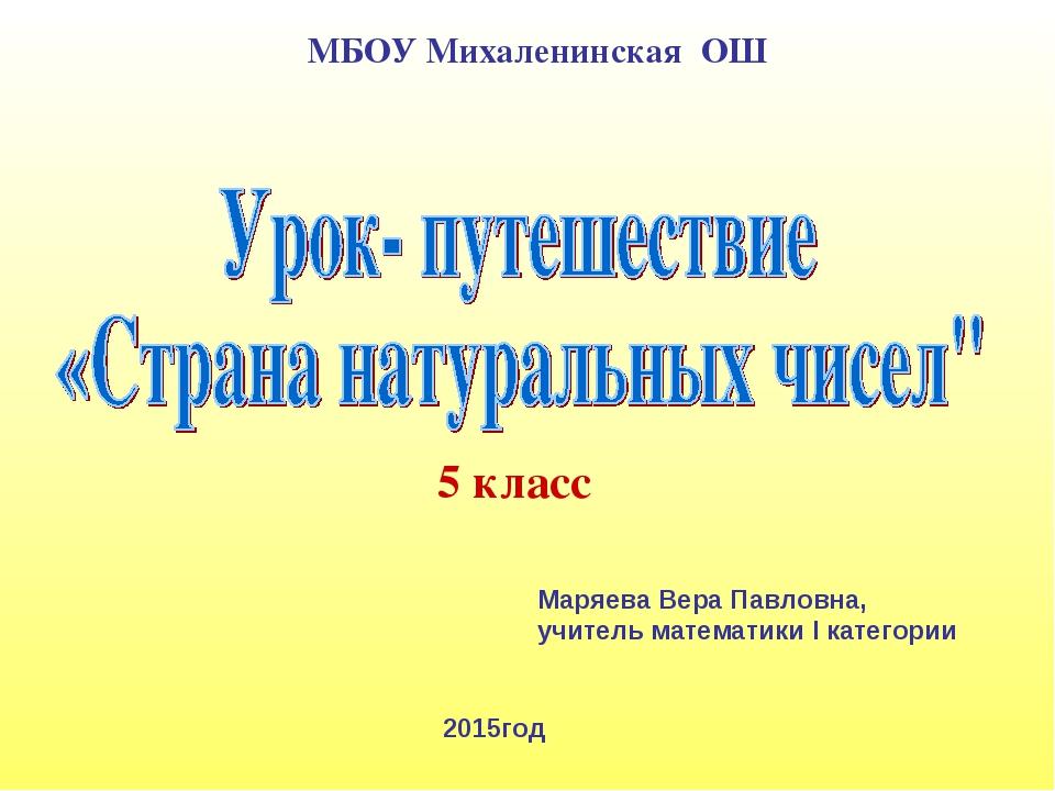 5 класс МБОУ Михаленинская ОШ Маряева Вера Павловна, учитель математики I кат...