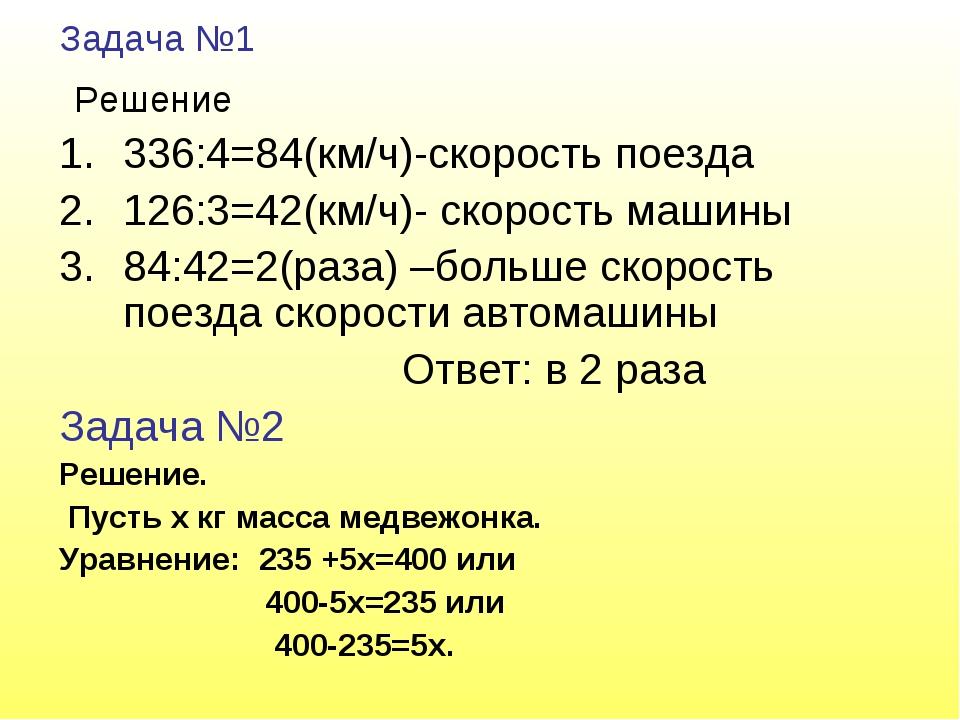 Задача №1 Решение 336:4=84(км/ч)-скорость поезда 126:3=42(км/ч)- скорость маш...