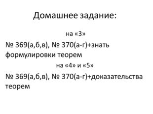 Домашнее задание: на «3» № 369(а,б,в), № 370(а-г)+знать формулировки теорем н