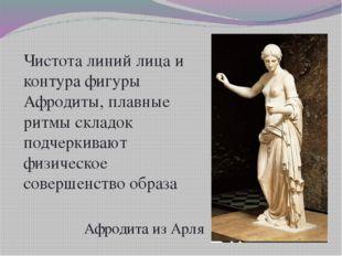 Афродита из Арля Чистота линий лица и контура фигуры Афродиты, плавные ритмы