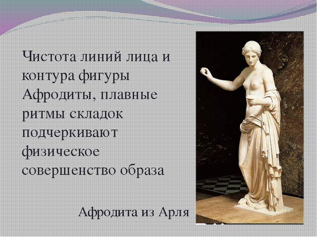 Афродита из Арля Чистота линий лица и контура фигуры Афродиты, плавные ритмы...