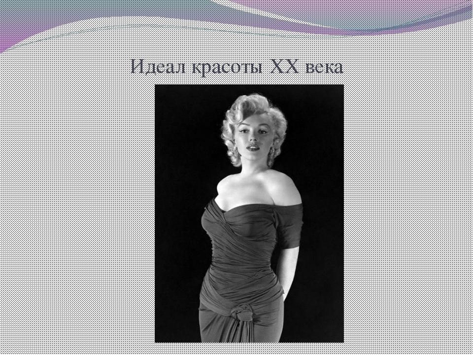 Идеал красоты XX века
