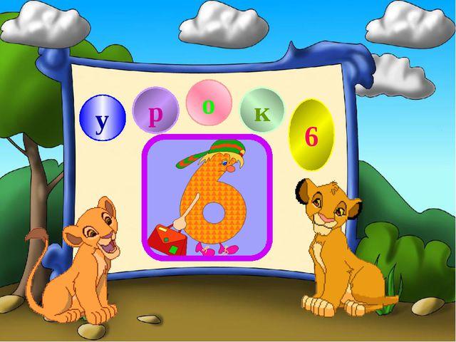 Цифра шесть – дверной замочек: Сверху крюк, внизу кружочек. 6 2 1 4 0 5 6 3