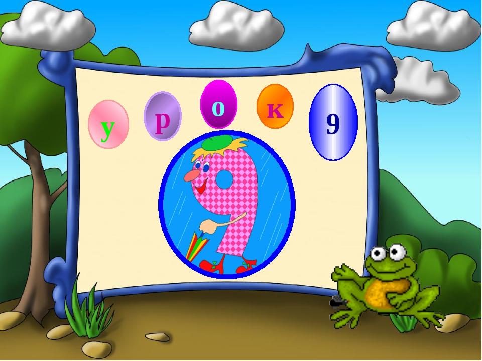 Цифра девять, иль девятка – Цирковая акробатка: Если на голову встанет, Цифр...