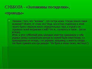 """СУББОТА - «Золовкины посиделки», «проводы» Начнем с того, что """"золовка"""" - это"""