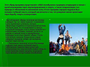 Этот обряд праздника представляет собой своеобразную традицию плодородия и св