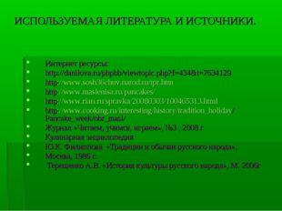 ИСПОЛЬЗУЕМАЯ ЛИТЕРАТУРА И ИСТОЧНИКИ. Интернет ресурсы: http://danilova.ru/php