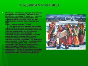 ТРАДИЦИИ МАСЛЕНИЦЫ Масленица – один из самых разгульных и весёлых праздников.