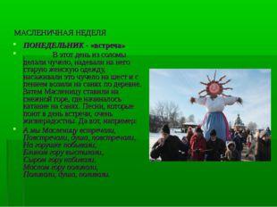 МАСЛЕНИЧНАЯ НЕДЕЛЯ ПОНЕДЕЛЬНИК - «встреча» В этот день из соломы делали чучел