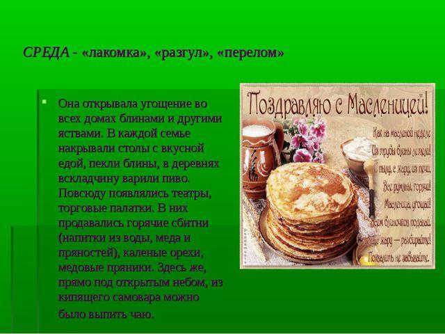 СРЕДА - «лакомка», «разгул», «перелом» Она открывала угощение во всех домах б...
