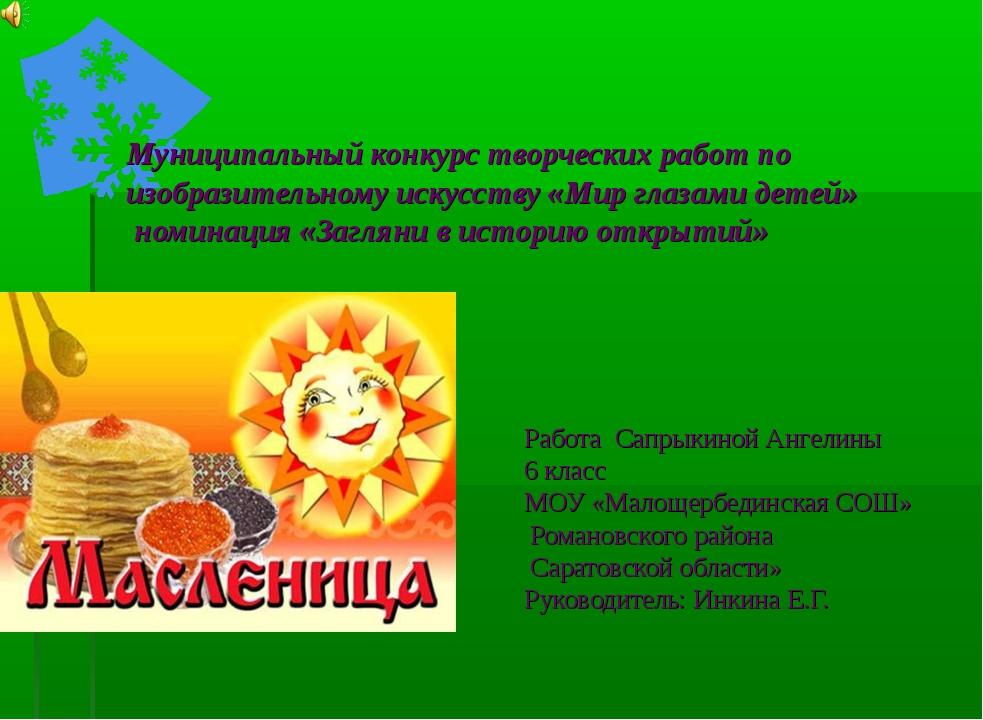 Муниципальный конкурс творческих работ по изобразительному искусству «Мир гла...