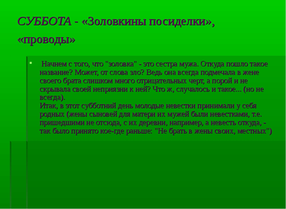 """СУББОТА - «Золовкины посиделки», «проводы» Начнем с того, что """"золовка"""" - это..."""