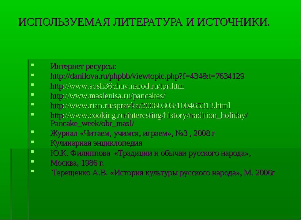 ИСПОЛЬЗУЕМАЯ ЛИТЕРАТУРА И ИСТОЧНИКИ. Интернет ресурсы: http://danilova.ru/php...