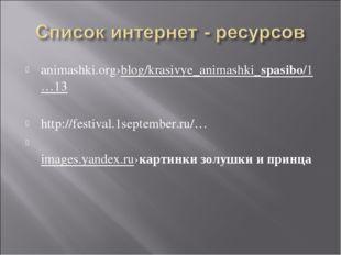 animashki.org›blog/krasivye_animashki_spasibo/1…13 http://festival.1september