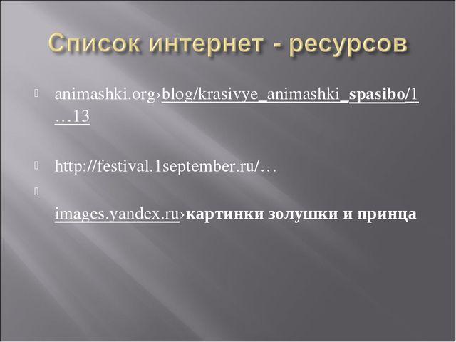 animashki.org›blog/krasivye_animashki_spasibo/1…13 http://festival.1september...