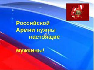 Российской Армии нужны настоящие мужчины!