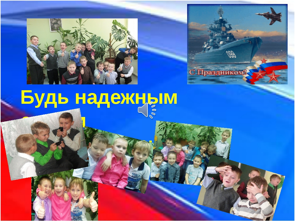 Будь надежным сыном России!