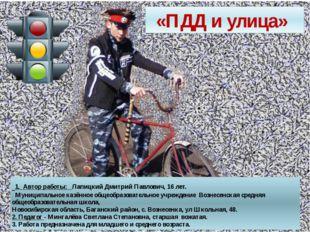 «ПДД и улица» 1. Автор работы: Лапицкий Дмитрий Павлович, 16 лет. Муниципальн