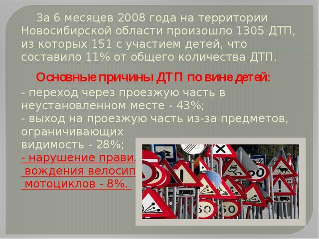 За 6 месяцев 2008 года на территории Новосибирской области произошло 1305 ДТ...