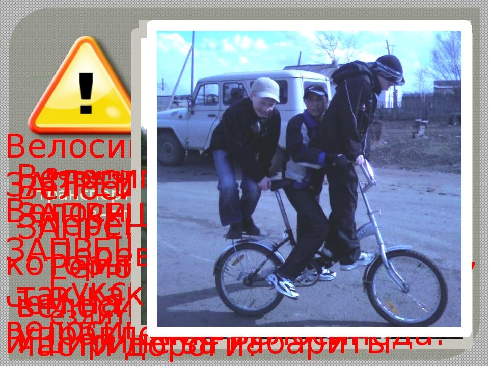Велосипедист - это водитель, управляющий транспортным средством, который долж...