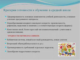 Критерии готовности к обучению в средней школе Сформированность основных комп
