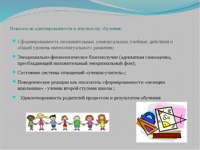 Показатели адаптированности к школьному обучению Сформированность познаватель...