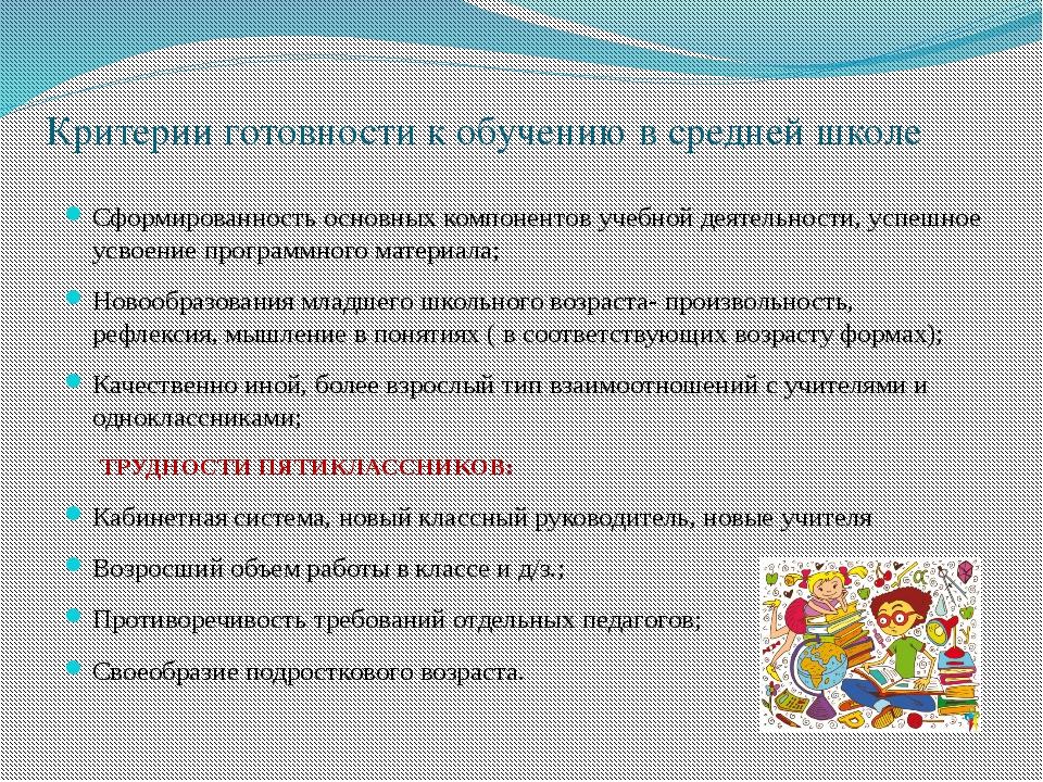 Критерии готовности к обучению в средней школе Сформированность основных комп...
