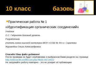 10 класс базовый Практическая работа № 1 «Идентификация органических соединен