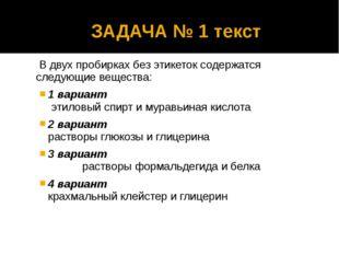 ЗАДАЧА № 1 текст В двух пробирках без этикеток содержатся следующие вещества: