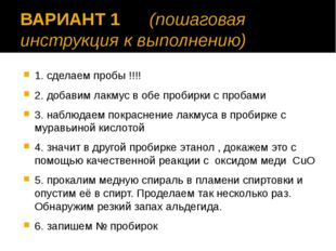 ВАРИАНТ 1 (пошаговая инструкция к выполнению) 1. сделаем пробы !!!! 2. добави