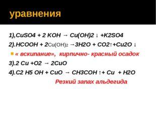 уравнения 1),CuSO4 + 2 KOH → Сu(OH)2 ↓ +K2SO4 2).HCOOH + 2Сu(OH)2 →3H2O + CO2