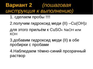 Вариант 2 (пошаговая инструкция к выполнению) 1. сделаем пробы !!!! 2.получим