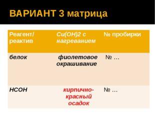ВАРИАНТ 3 матрица Реагент/ реактив Сu(OН)2 с нагреванием № пробирки белок фио