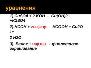 уравнения 1).CuSO4 + 2 KOH → Сu(OH)2 ↓ +K2SO4 2).HCOH + 2Сu(OH)2 → HCOOH + Сu
