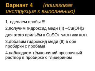 Вариант 4 (пошаговая инструкция к выполнению) 1. сделаем пробы !!!! 2.получим
