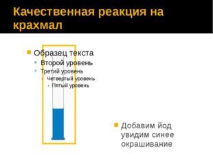 Качественная реакция на крахмал Добавим йод увидим синее окрашивание