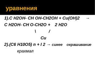 уравнения 1).С H2OH- CH OH-CH2OH + Сu(OH)2 → С H2OH- CH O-CH2O + 2 Н2О \ / Сu