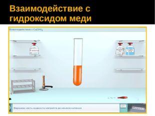 Взаимодействие с гидроксидом меди