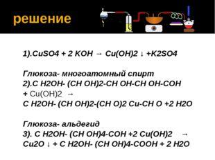 решение 1).CuSO4 + 2 KOH → Сu(OH)2 ↓ +K2SO4 Глюкоза- многоатомный спирт 2).С
