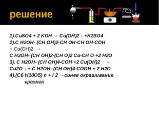 решение 1).CuSO4 + 2 KOH → Сu(OH)2 ↓ +K2SO4 2).С H2OH- (CH OH)2-CH OH-CH OH-C