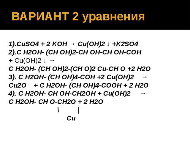 ВАРИАНТ 2 уравнения 1).CuSO4 + 2 KOH → Сu(OH)2 ↓ +K2SO4 2).С H2OH- (CH OH)2-C...