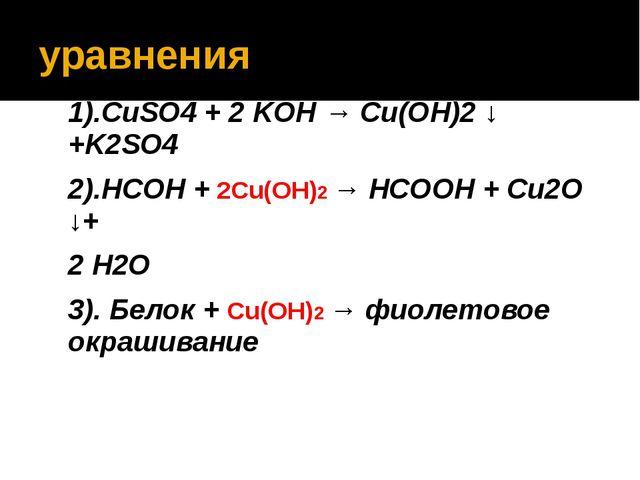 уравнения 1).CuSO4 + 2 KOH → Сu(OH)2 ↓ +K2SO4 2).HCOH + 2Сu(OH)2 → HCOOH + Сu...