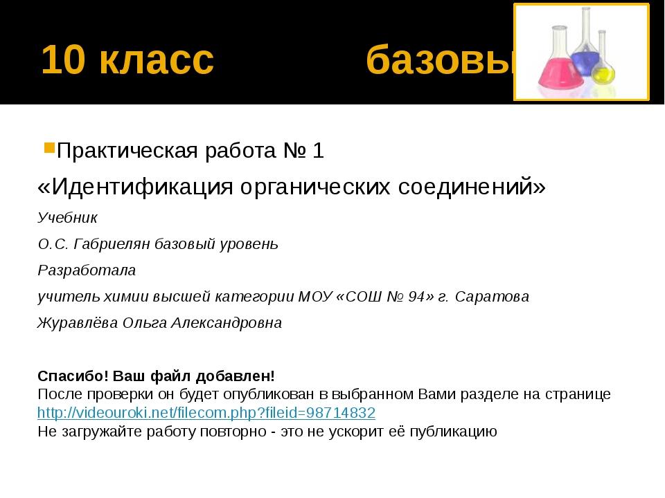 10 класс базовый Практическая работа № 1 «Идентификация органических соединен...