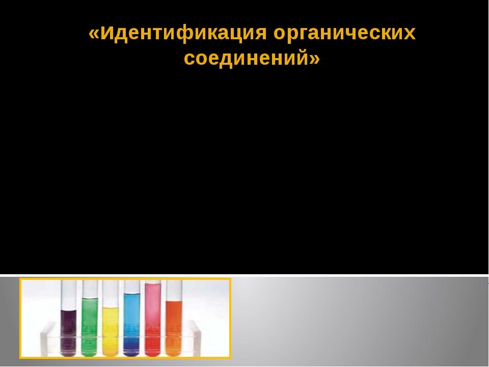 «идентификация органических соединений» Оборудование: пробирки, штатив химиче...